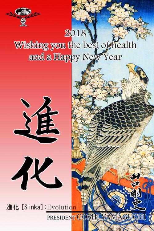 Nieuwjaarsboodschap van Saiko Shihan!